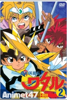 Kiếm Thần Tí Hon - Chou Mashin Eiyuuden Wataru 1998 Poster