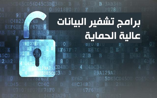 5 برامج لتشفير وحماية البيانات