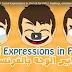 تعليم تعابير الوجه باللغة الفرنسية للأطفال | تعلم المشاعر و العواطف