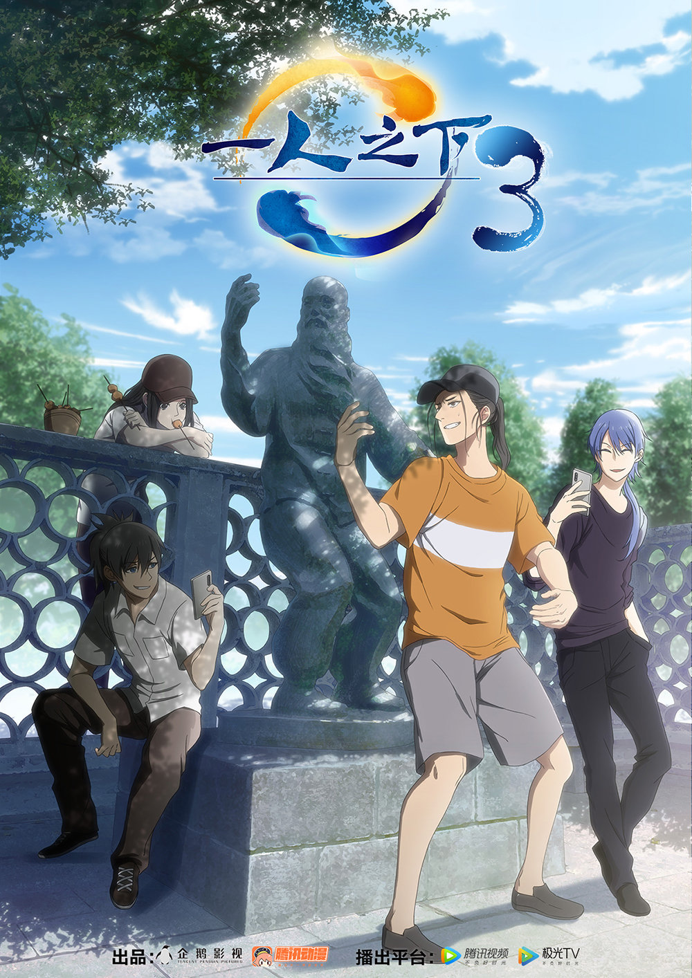Hitori no Shita: The Outcast 3rd Season, The Outcast 3rd Season, Yi Ren Zhi Xia 3rd Season, Under One Person 3rd Season ,تحت شخص واحد: المنبوذ, 一人之下 第三季