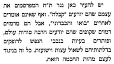 Kotzk Blog: 186) MUTUALLY EXCLUSIVE ATTITUDES TOWARDS KABBALAH: