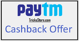 Paytm Recharge Cashback jio paytm cashback offer