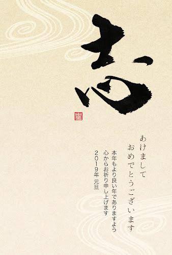 和風デザインの年賀状「志の筆文字」(酉年)