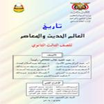 تحميل كتب منهج صف ثالث ثانوي ادبي اليمن Download books third class secondary Yemen pdf %25D8%25AA%25D8%25A7%25D8%25B1%25D9%258A%25D8%25AE