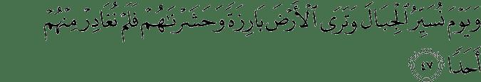 Surat Al Kahfi Ayat 47