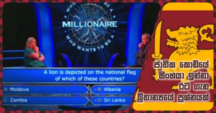 https://www.gossiplankanews.com/2019/01/sri-lanka-national-flag-question-in-uk.html