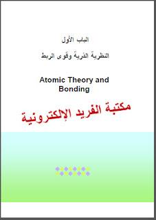قراءة وتحميل كتاب النظرية الذرية pdf أونلاين،  كتاب النظرية الذرية وقوى الرابط pdf، د. يسري مصطفى