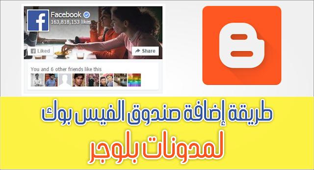 طريقة إضافة صندوق الفيس بوك لمدونات بلوجر