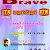 SEEDUWA BRAVE LIVE IN ANURADHAPURA 2019-04-20
