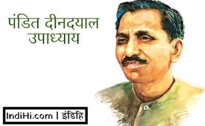 पंडित दीनदयाल उपाध्याय Pandit Deendayal Upadhyaya