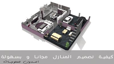 كيفية  تصميم منزلك مجانا و بسهولة