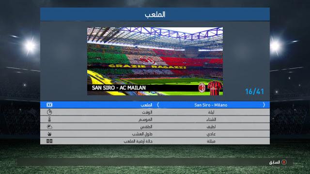 PES Professionals New Preview Stadium PES 2017