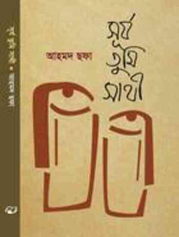 সূর্য তুমি সাথী - আহমদ ছফা