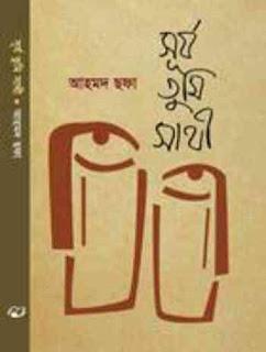 সূর্য তুমি সাথী - আহমদ ছফা Surjo Tumi Shathe - Ahmed Sofa