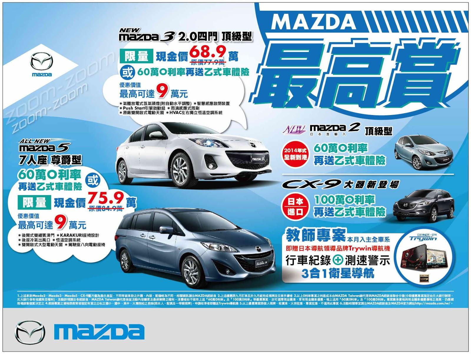 WannNews 望新聞網: MAZDA「最高賞」購車優惠 Mazda3 2.0四門頂級型限量特價68.9萬元