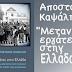 Παρουσίαση στην Καλλιθέα του βιβλίου του Α. Καψάλη για τους μετανάστες εργάτες στην Ελλάδα