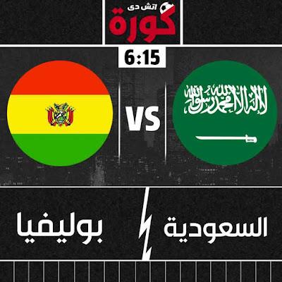 مباراة السعودية وبوليفيا