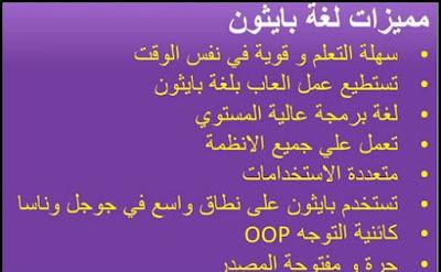 افضل كورسات شرح البايثون بالعربي