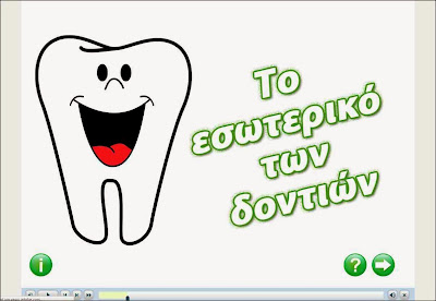 http://ebooks.edu.gr/modules/ebook/show.php/DSDIM-E107/559/3671,15945/extras/Activities/kef4_Esoteriko_Dontiou/kef4_Esoteriko_Dontiou.htm