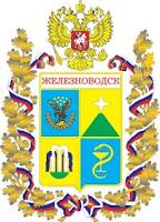 Положение о курорте федерального значения Железноводск (Кавказские Минеральные Воды)