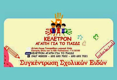 Καστοριά – «Κέλετρον, αγάπη για το παιδί»: Η νέα σχολική χρονιά ξεκίνησε με πολλαπλάσια προβλήματα
