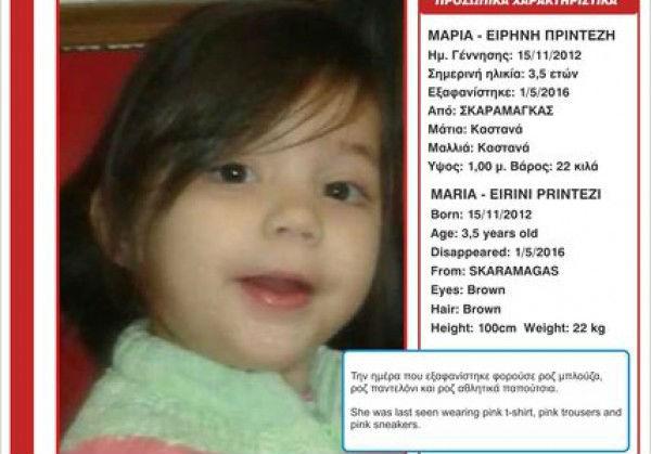 Συναγερμός στο Χαμόγελο του Παιδιού - Εξαφανίστηκε κοριτσάκι 3,5 ετών