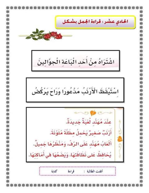 12670274 1123013477729200 1317758482085771151 n - خطّة علاجيّة للقراءة و الكتابة