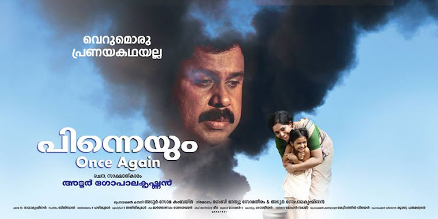 Dileep Kavya Madhavan New Movie Pinneyum - Adoor Gopalakrishnan New Movie