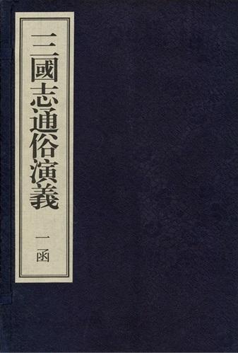ซันกั๋วจือทงสูหยั่นอี้ (三国之通俗演義)