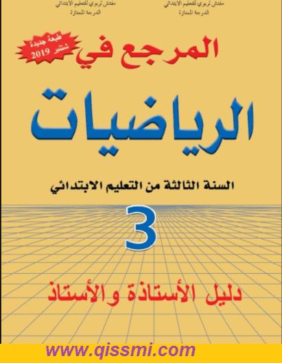 دليل الأستاذ و الأستاذة لمادة الرياضيات لمرجع - المرجع في الرياضيات