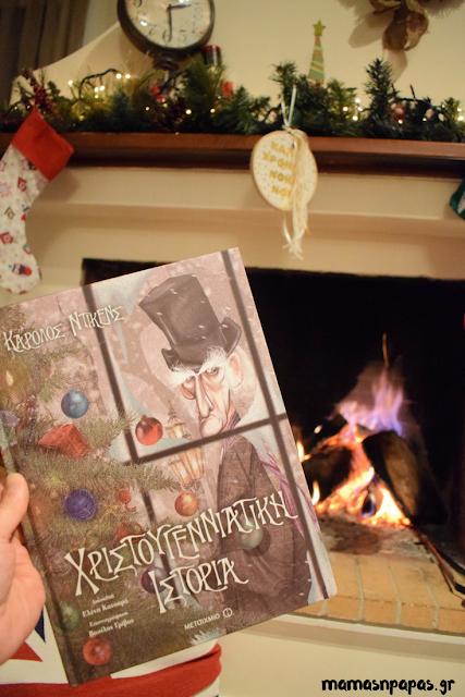 Χριστουγεννιάτικη ιστορία Κάρολος Ντίκενς
