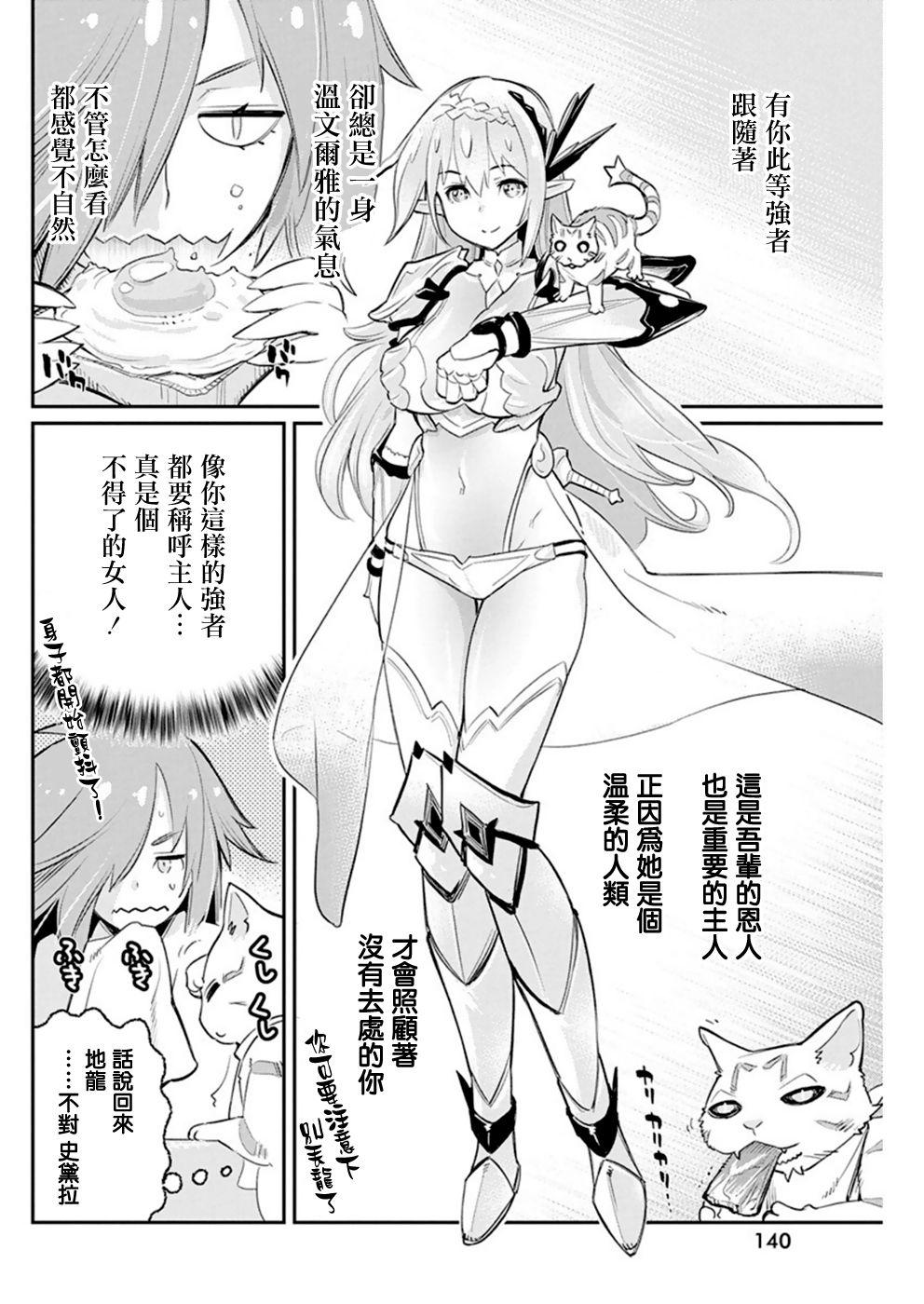 重生的貓騎士與精靈娘的日常: 22話 - 第14页