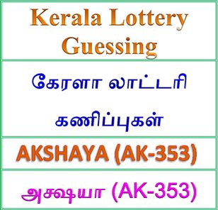 Kerala lottery guessing of AKSHAYA AK-353, AKSHAYA AK-353 lottery prediction, top winning numbers of AKSHAYA AK-353, ABC winning numbers, ABC AKSHAYA AK-353 11-07-2018 ABC winning numbers, Best four winning numbers, AKSHAYA AK-353 six digit winning numbers, kerala lottery result AKSHAYA AK-353, AKSHAYA AK-353 lottery result today, AKSHAYA lottery AK-353, www.keralalotteries.info AK-353, live- AKSHAYA -lottery-result-today, kerala-lottery-results, keralagovernment,  kerala lottery result live, kerala lottery bumper result, kerala lottery result yesterday, kerala lottery result today, kerala online lottery results, kerala lottery draw, kerala lottery results, kerala state lottery today, kerala lottare, AKSHAYA lottery today result, AKSHAYA lottery results today, kerala lottery result,  result, kerala lottery gov.in, picture, image, images, pics, pictures kerala lottery, kl result, yesterday lottery results, lotteries results, keralalotteries, kerala lottery, keralalotteryresult, kerala lottery result, kerala lottery result live, kerala lottery today, kerala lottery result today, kerala lottery results today, today kerala lottery result AKSHAYA lottery results, kerala lottery result today AKSHAYA, AKSHAYA lottery result, kerala lottery result AKSHAYA today, kerala lottery AKSHAYA today result, AKSHAYA kerala lottery result, lottery today, kerala lottery today lottery draw result, kerala lottery online purchase AKSHAYA lottery, kerala lottery AKSHAYA online buy, buy kerala lottery online AKSHAYA official, today AKSHAYA lottery result, today kerala lottery result AKSHAYA, kerala lottery results today AKSHAYA, AKSHAYA lottery today, today lottery result AKSHAYA , AKSHAYA lottery result today,