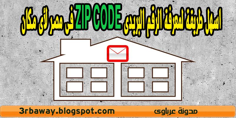 اسهل طريقة لمعرفة الرقم البريدى ZIP CODE فى مصر لأى مكان
