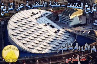 تاريخ المكتبات مكتبة الأسكندرية عبر التاريخ فى مصر بحث كامل بالصور