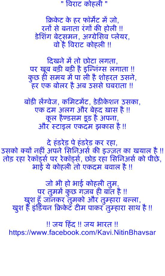 Meaningful Poetry by Nitin Bhavsar: 2013