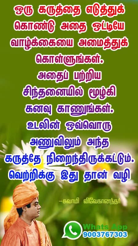 இநதமதம Whatsapp Status Tamil