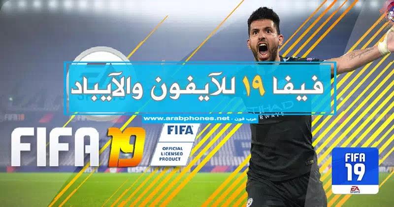 تحميل FIFA 19 للآيفون والآيباد بدون جلبريك