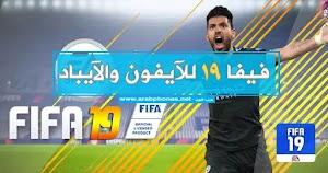 تحميل FIFA 19 للآيفون والآيباد مجانا بدون جلبريك