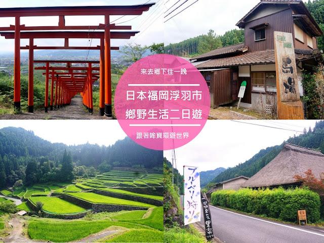 【福岡遊記】浮羽市的鄉野生活