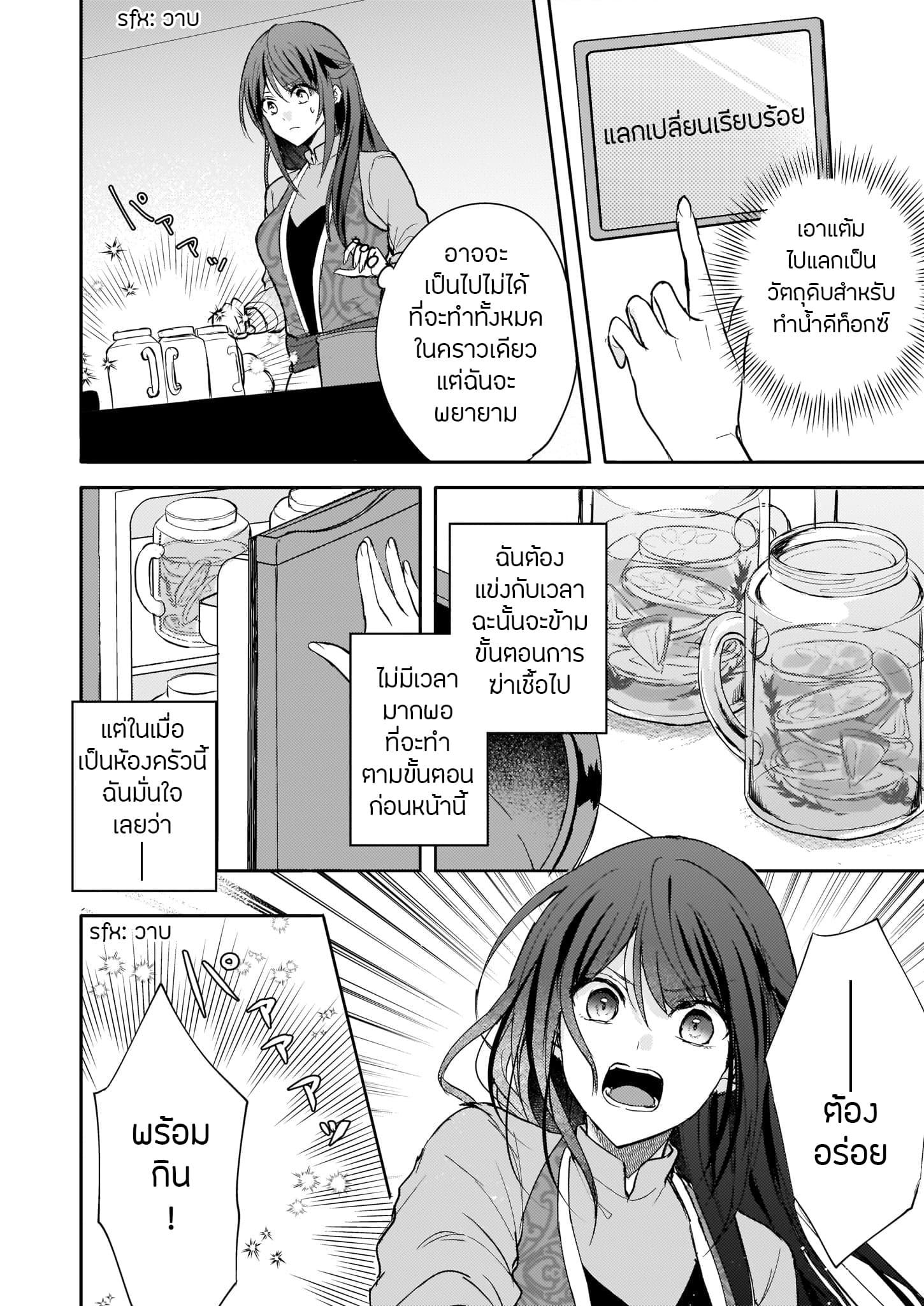 อ่านการ์ตูน Skill Daidokoro Shoukan wa Sugoi! Isekai de Gohan Tsukutte Point Tamemasu ตอนที่ 10 หน้าที่ 7