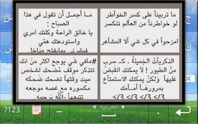 تحميل برنامج كيبورد السراب البعيد عربي للاندرويد