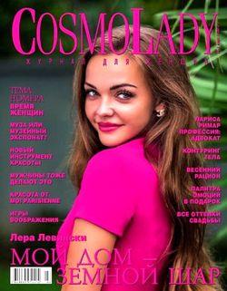 Читать онлайн журнал<br>CosmoLady (№3 март 2017)<br>или скачать журнал бесплатно
