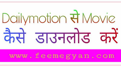 Dailymotion se movies download kaise kare