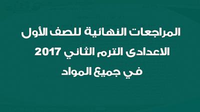 المراجعات النهائية للصف الأول الاعدادى الترم الثاني 2017