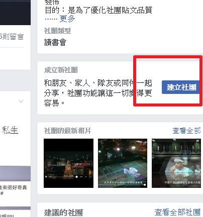 fb-group-popular-topic-6.jpg-讓 FB 社團文章能依「貼文主題」分類﹍實作記錄