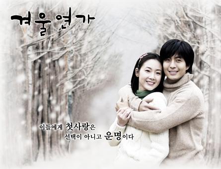 Cảm âm Bản Tình Ca Mùa Đông - nhạc Hàn