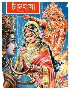 Chandmama December 1977