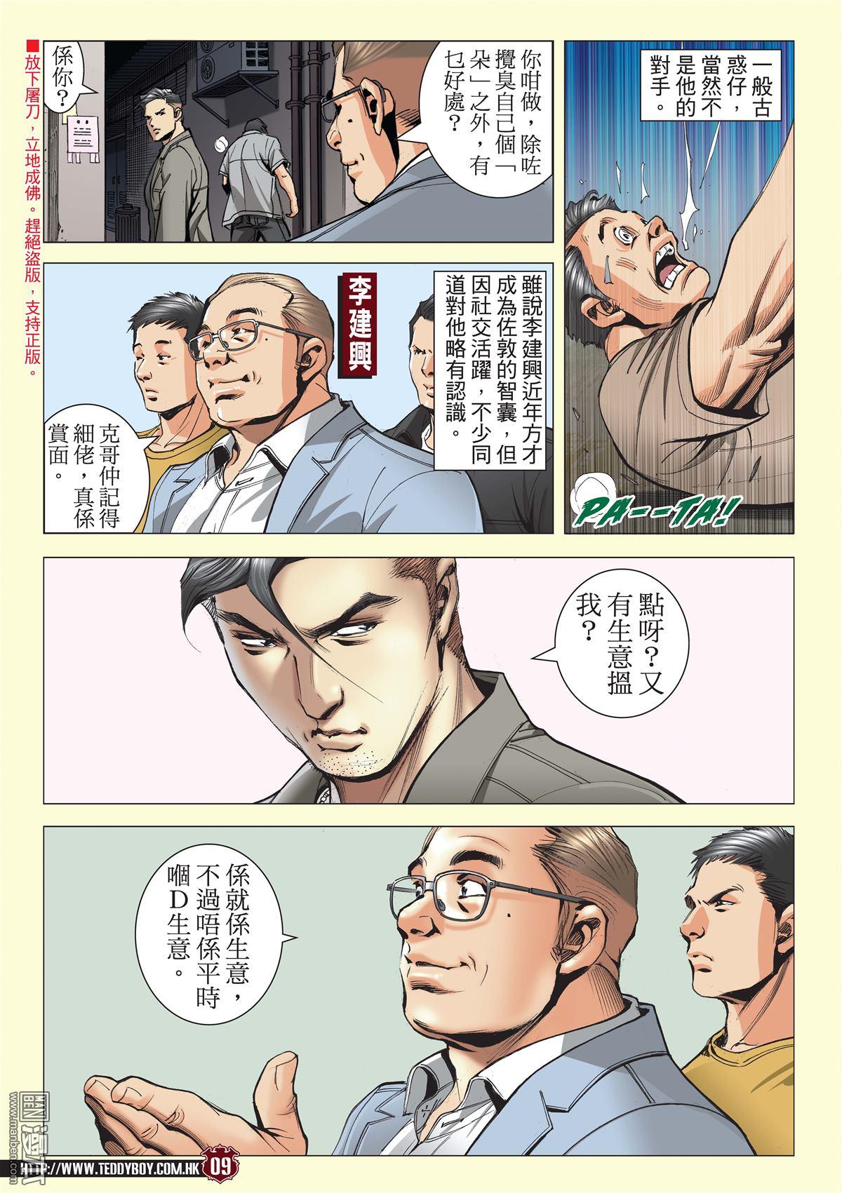 Người Trong Giang Hồ chap 2129 - Trang 7