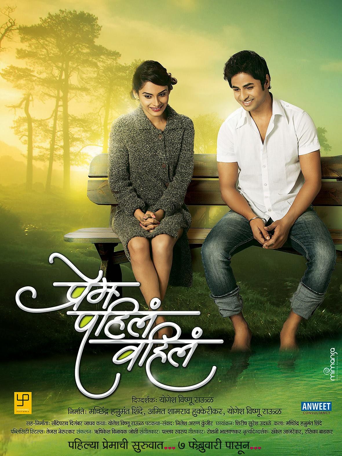 Sangharsh marathi movie songs vipmarathi - The wanted life